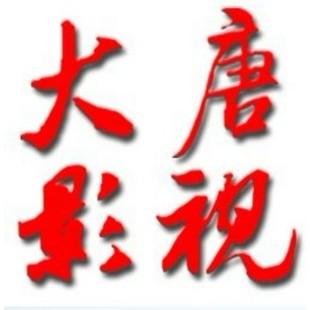 荆州大唐影视文化