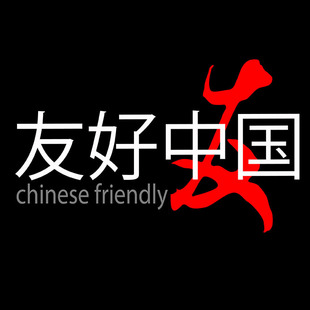 ChineseFriendly友好中国