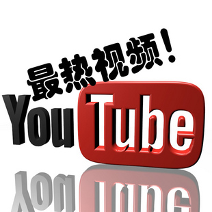 YouTube最热视频