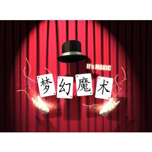 魔术师桐辉