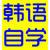 林老师韩语基础入门教程下载