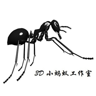 3D小蚂蚁工作室