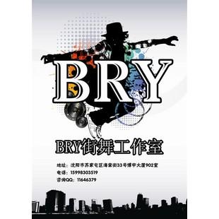 沈阳BRY街舞工作室