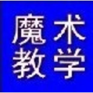 洪飞魔术培训中心