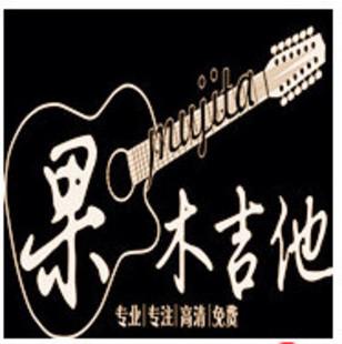 果木吉他文化