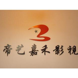 中国帝艺嘉禾影视