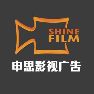 上海申思影视广告