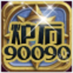 90090炉石旅店