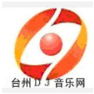 台州DJ音乐网