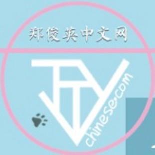 郑俊英中文网
