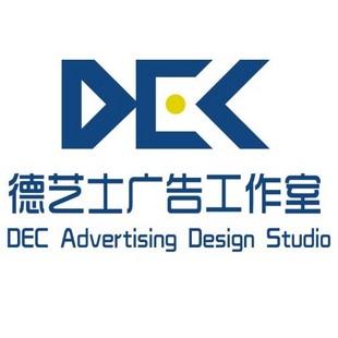DEC广告工作室