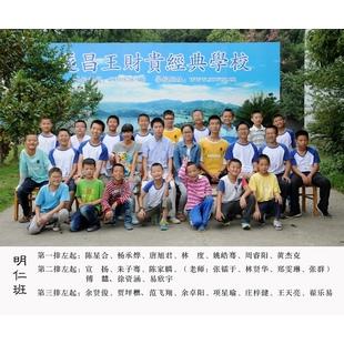 明仁班-遂昌王财贵经典学校