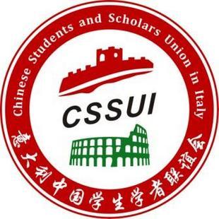意大利中国学生学者联谊会