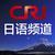 CRI日语