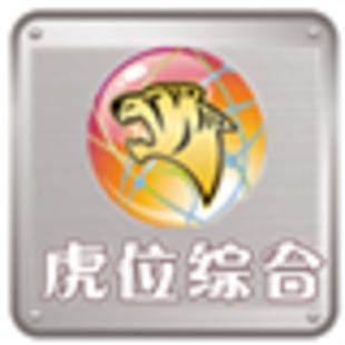 虎位视频中心