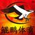 扬州鲲鹏体育