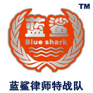 蓝鲨律师特战队