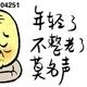 老鱼王44130737