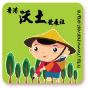 香港沃土發展社