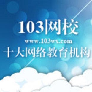 103网校网课