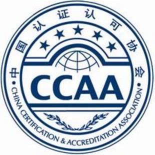 CCAA审核员培训