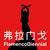FlamencoBiennial