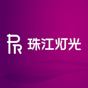 PR珠江灯光