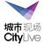 城市现场CityLive
