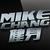 mikechang健身