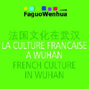 Faguowenhua-Wuhan