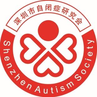 SAS深圳市自闭症研究会