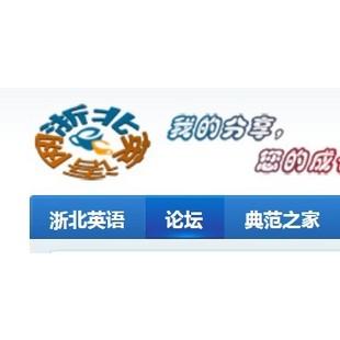 浙北英语网