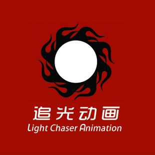 追光动画_LightChaser