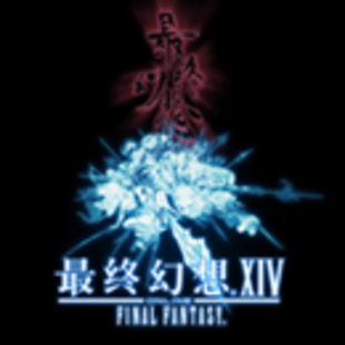 盛大游戏最终幻想14