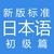 新版标准日本语-Iphone版