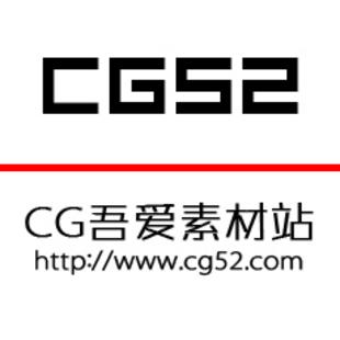 cg52cg吾爱素材站