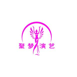 江苏聚梦演艺艺术团
