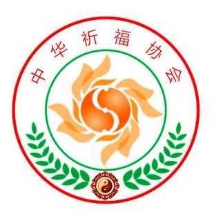 中华祈福协会