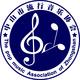 中山市流行音乐协会