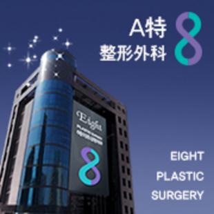 韩国A特整形外科