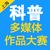 上海科普多媒体作品大赛