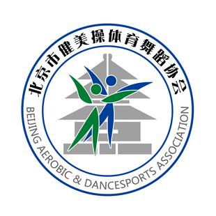 北京市健美操体育舞蹈协会