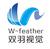 W-feather双羽视觉
