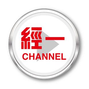 經一Channel