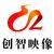 广州创智映像影视制作机构
