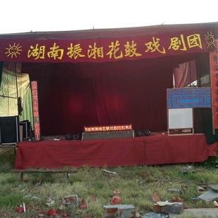 湖南振湘花鼓戏剧团