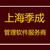 上海季成软件