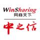 winsharing案例