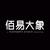 佰易大象婚礼电影官方视频
