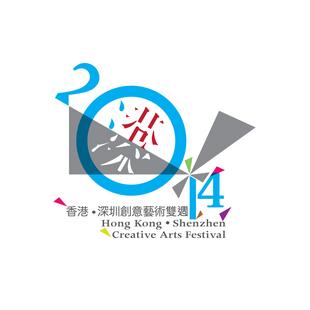 香港深圳創意藝術雙週